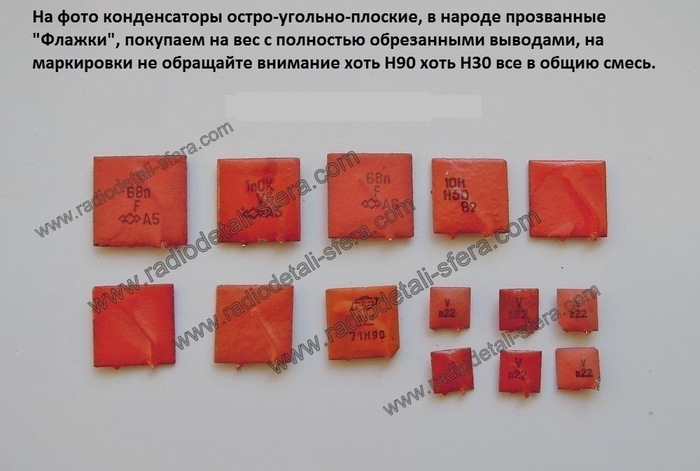 """Конденсаторы К10-7В """"Флажки"""""""