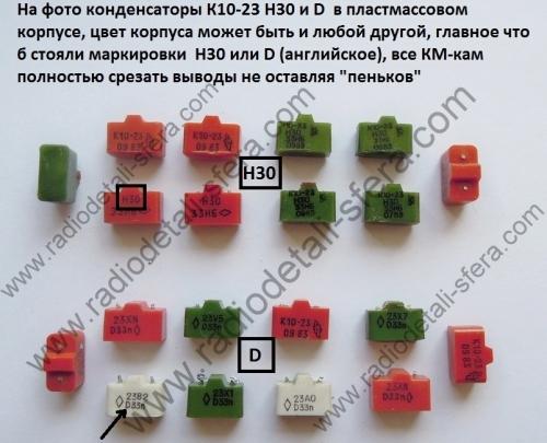 К 10-23  Н30, D