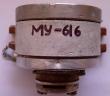 Датчик угловых перемещений МУ-616