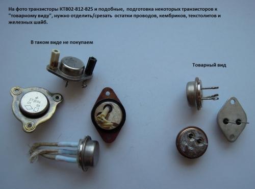 КТ 802-908 образец подготовки транзисторов