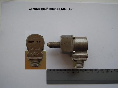 МСТ-60  самолетный датчик давления