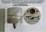 ПРМ-А3-38Т-150