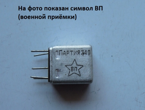 Символ ВП