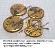 Позолоченные механизмы часов