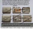 Микросборки 252УД3А,К817ЕН-2А и подобные