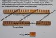 Пример правильной обрезки палладир.ламели