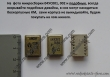Микросборки 04УС001,002 и подобные