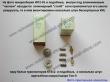 Микросборки ИП2-01 и подобные