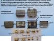 Микросборки 2ТС613А(белые) и подобные