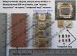 Микросхема  КН 1811 с микросборок