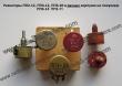 Резисторы ПП2-12, ПП3-12,14,20,которые не покупаем