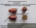 Кнопка-индикатор ПК11-9