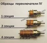 Расклад по секциям ПГ-2,5,7