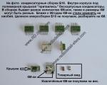 Микросборки Б-18 (разборка)