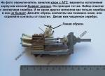 Ключ с АТС (тип - 2)