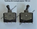 Тумблер В-4
