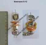 Клистрон К-12