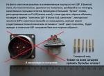 Советские контакты ШР в корпусах