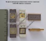 Микросхема,аналог 573РФ 24ноги с окошком