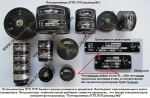 Потенциометры ПТП,ПЛП (расклад №1)
