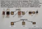 Микросхемы КМ133ИД1, КИ537РУ1А, КМ133ЛА3