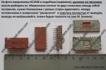 Микросхемы КС1566ХЛ2 керамика(белые)