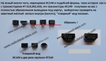 Транзисторы КС149
