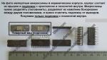 Микросхема керамика  (половинки)
