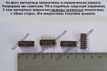 Микросхема керамика средний корпус с видимой позолотой