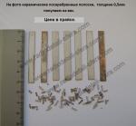 Керамические полоски толщина-0,5мм