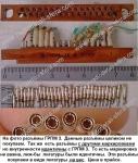 Лигатура ГРПМ3  трубочки с пружиной внутри
