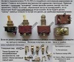Тумблер Т1,3; ТП1-2 и подобные