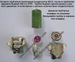 Конденсаторы трубчатые К52-5