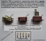 Переключатели ТВ2-1 и подобные